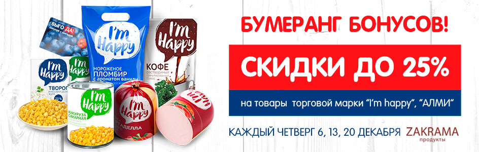 "Кэшбэк до 25% на товары ТМ ""I'am happy"" в ZAKRAMA"